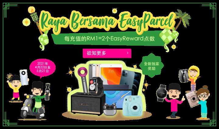 EasyReward Raya Bersama EasyParcel 2021