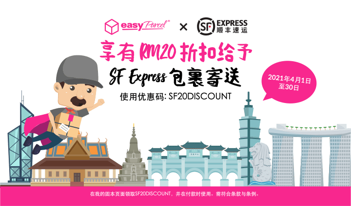 SF Express x EasyParcel