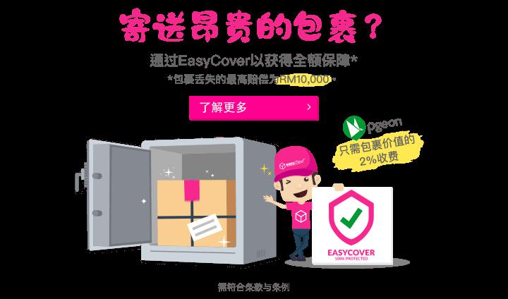 EasyCover Banner