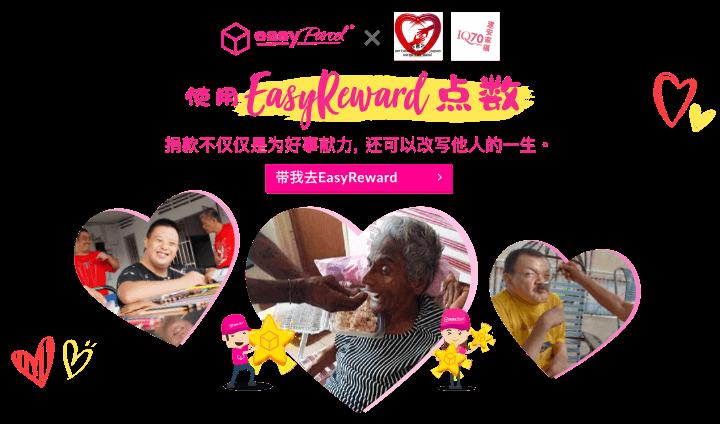 EasyReward CSR Campaign
