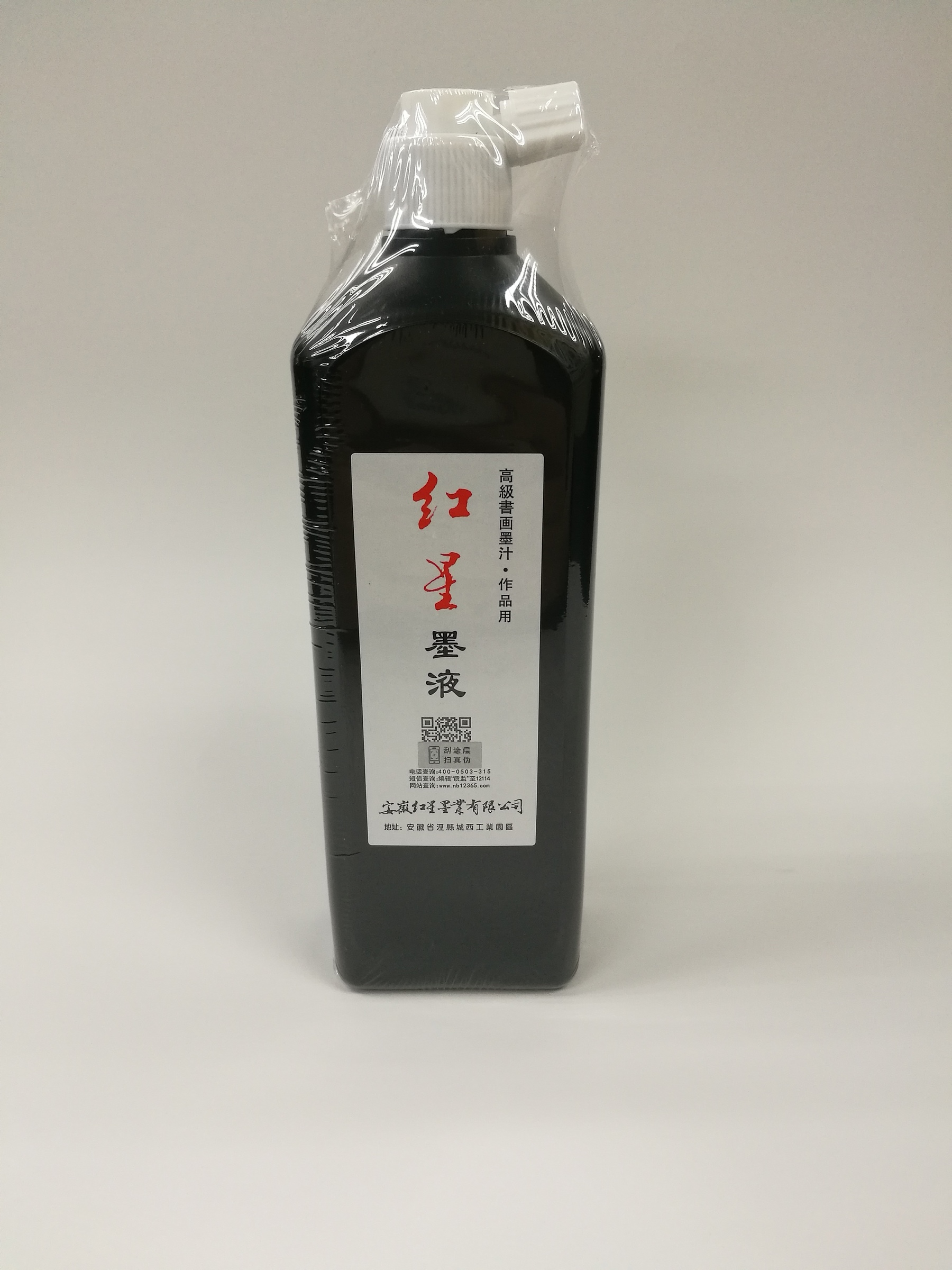ink.hongxing450g_1a.jpg