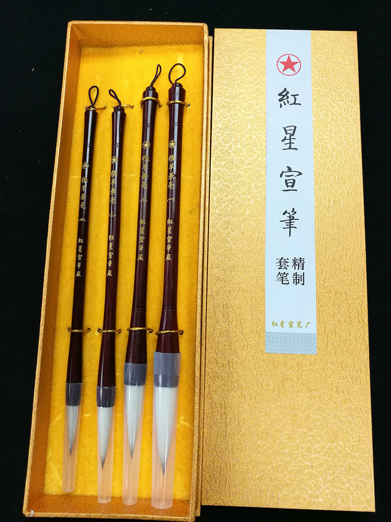 Brush.sethongxing1a.jpg