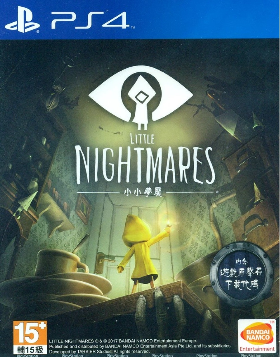 little-nightmares-chinese-subs-506713.3.jpg