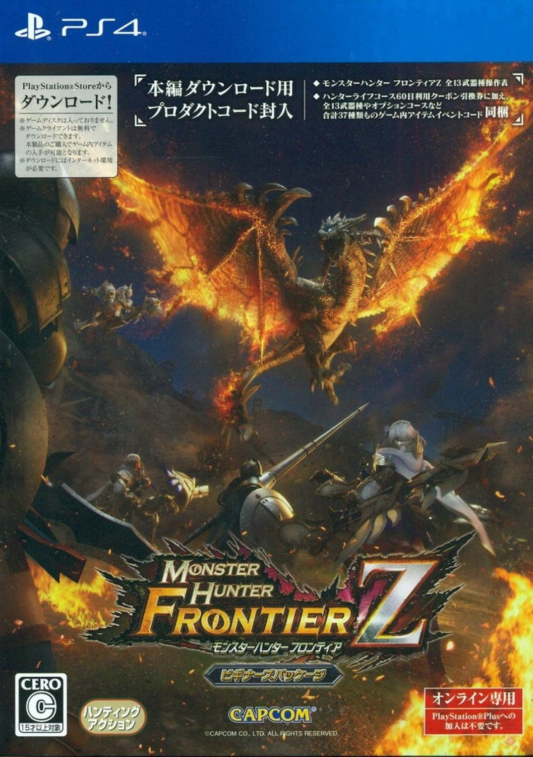 monster-hunter-frontier-z-chinese-subs-530079.1.jpg
