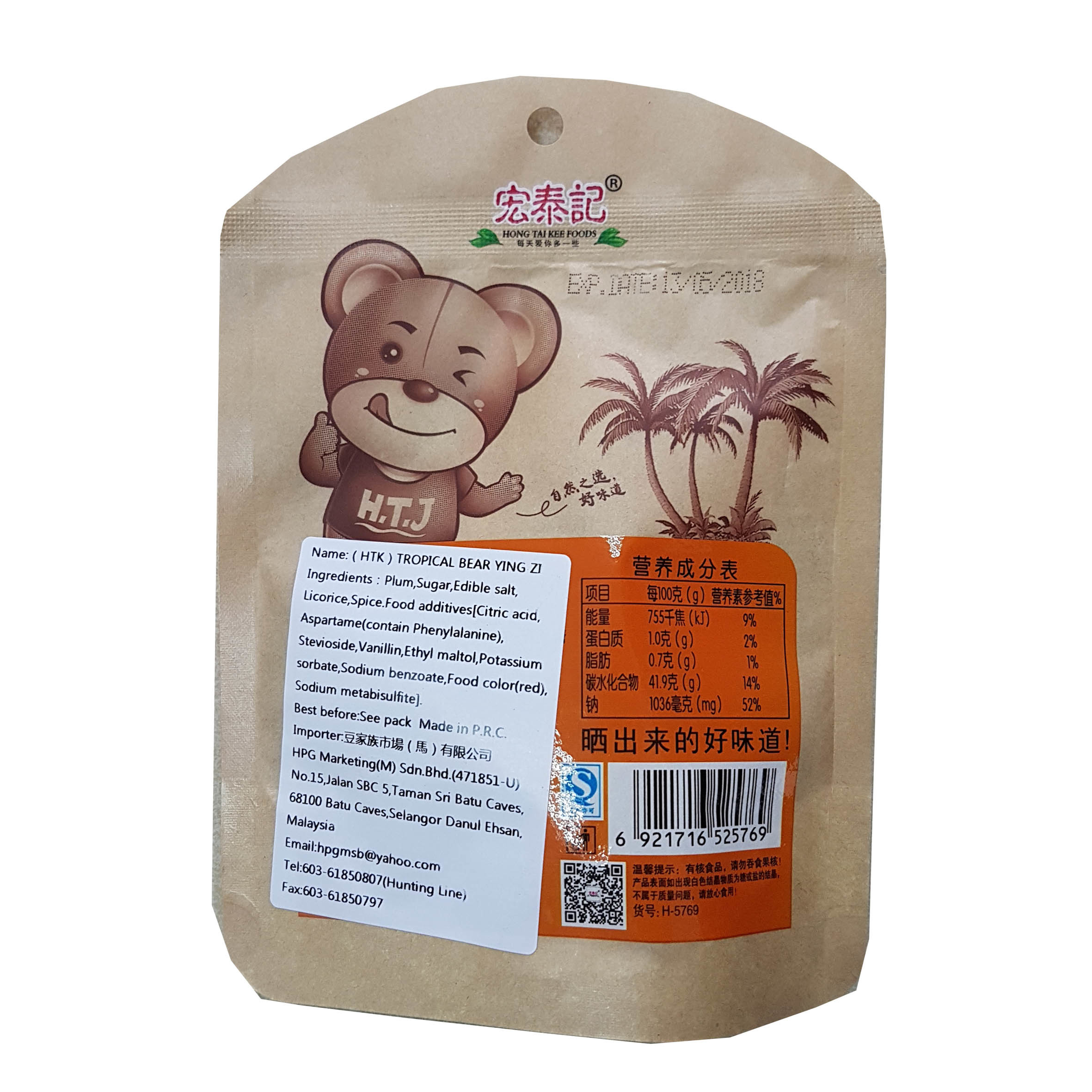 redaixiaoxiong Flavour Plum Back.jpg