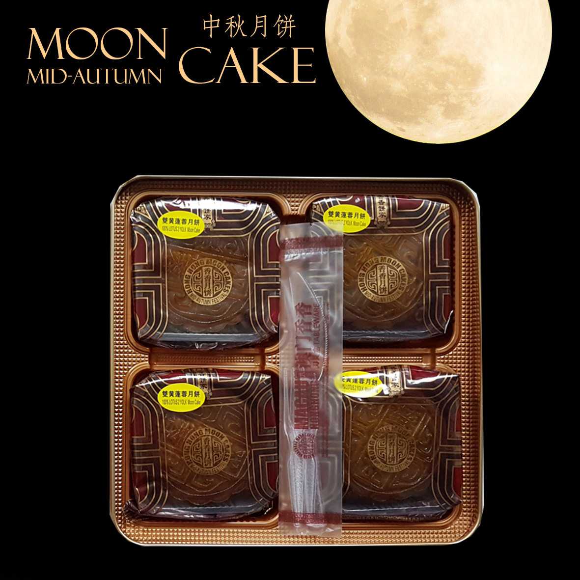 Kanpeki Macau Hong Hong Moon Cake Mid Autumn 100 percent lotus 2 yolk MoonCake 2.jpg