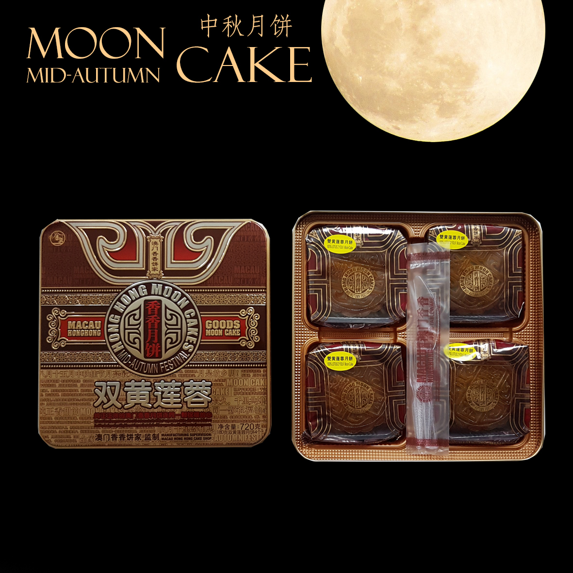 Kanpeki Macau Hong Hong Moon Cake Mid Autumn 100 percent lotus 2 yolk MoonCake.jpg