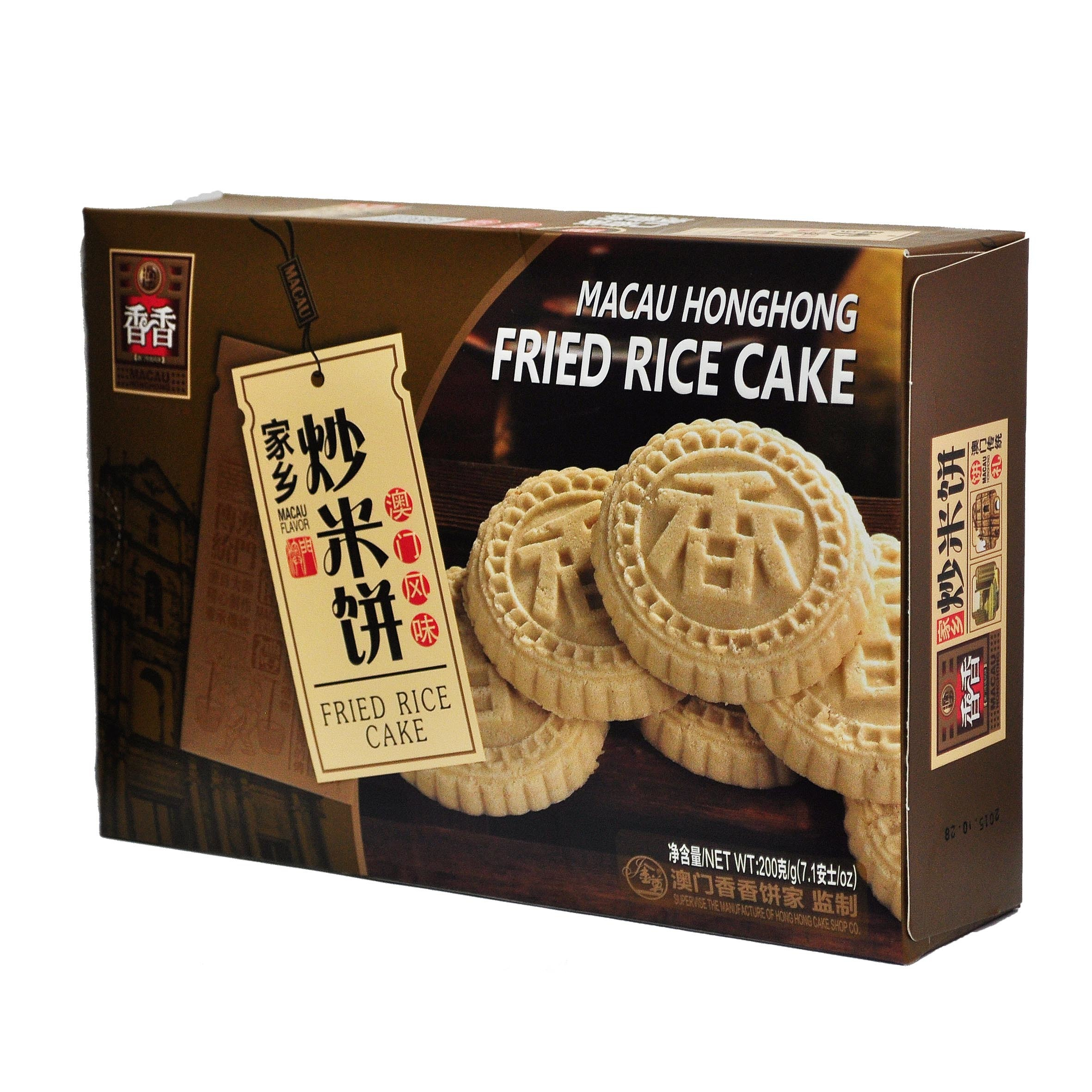 Macau Hong Kong Fried RIce Cake Side.jpg