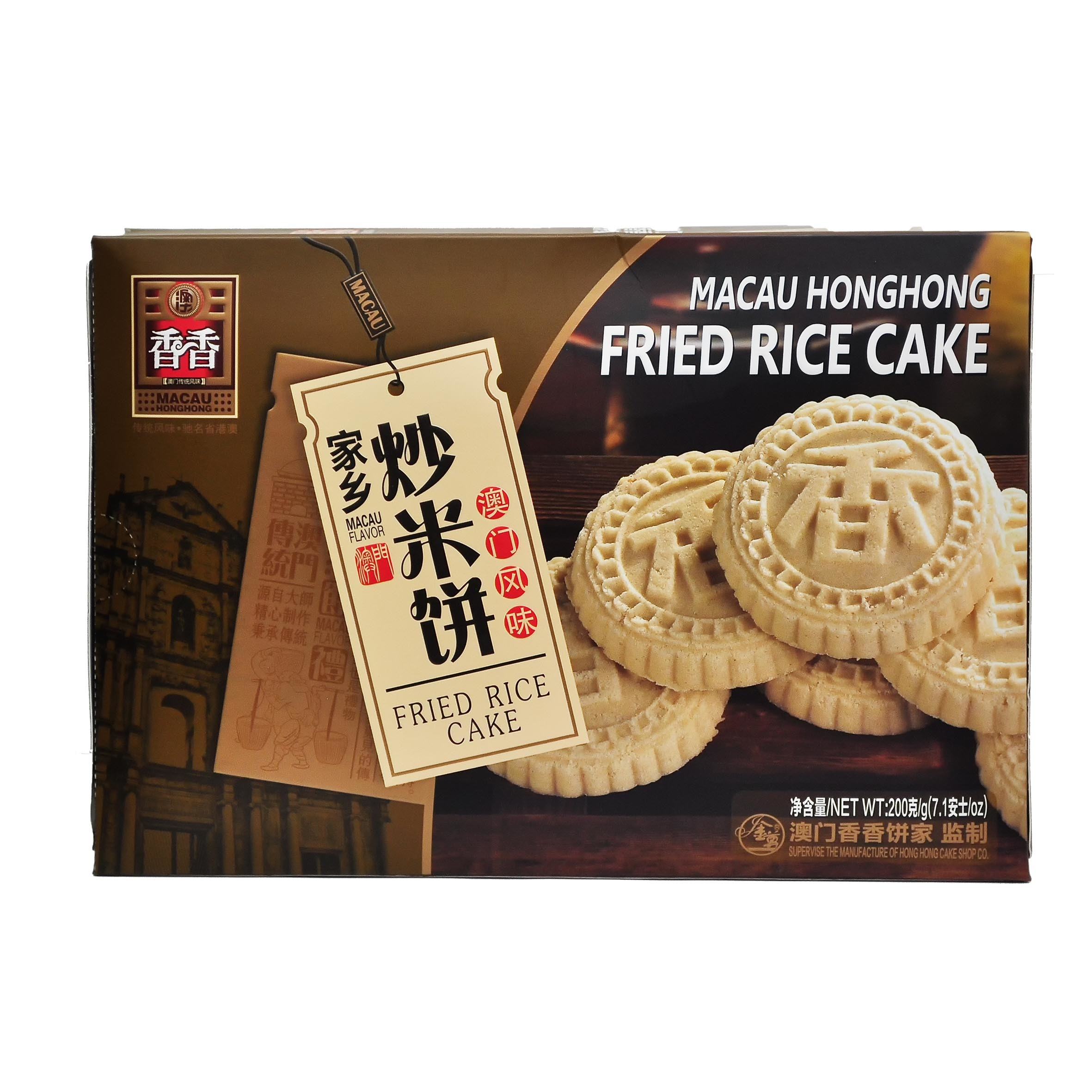 Macau Hong Kong Fried RIce Cake Front.jpg