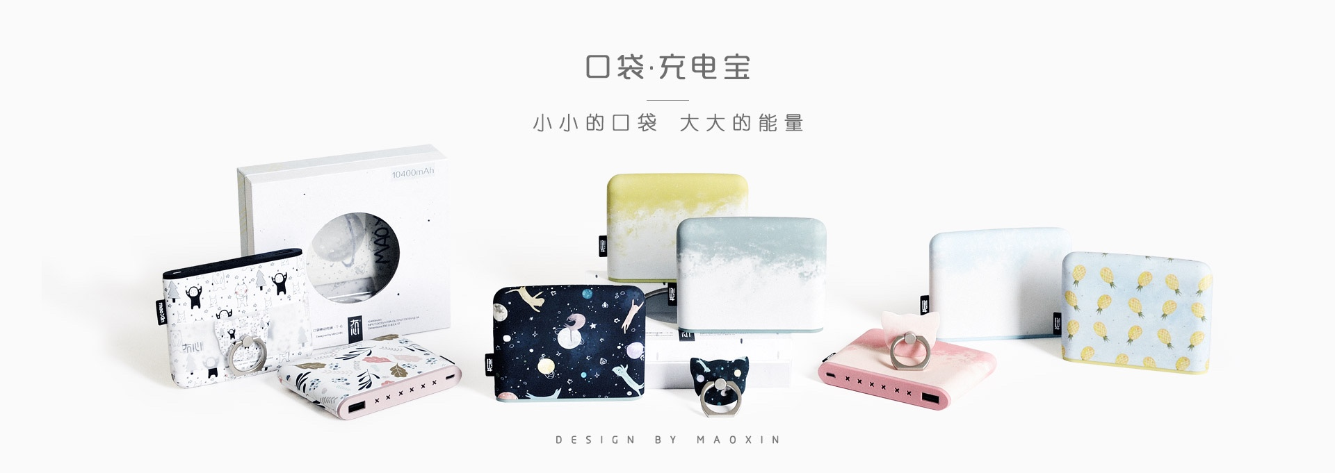 Maoxin Pocket Series Power Bank