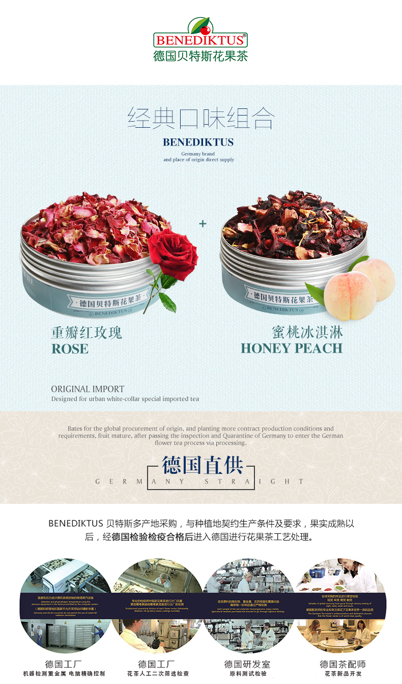 Benediktus Germany Premium Grade Rose and Honey Peach Fruits Tea Combo Set  2 | PrestoMall - Flavoured Tea