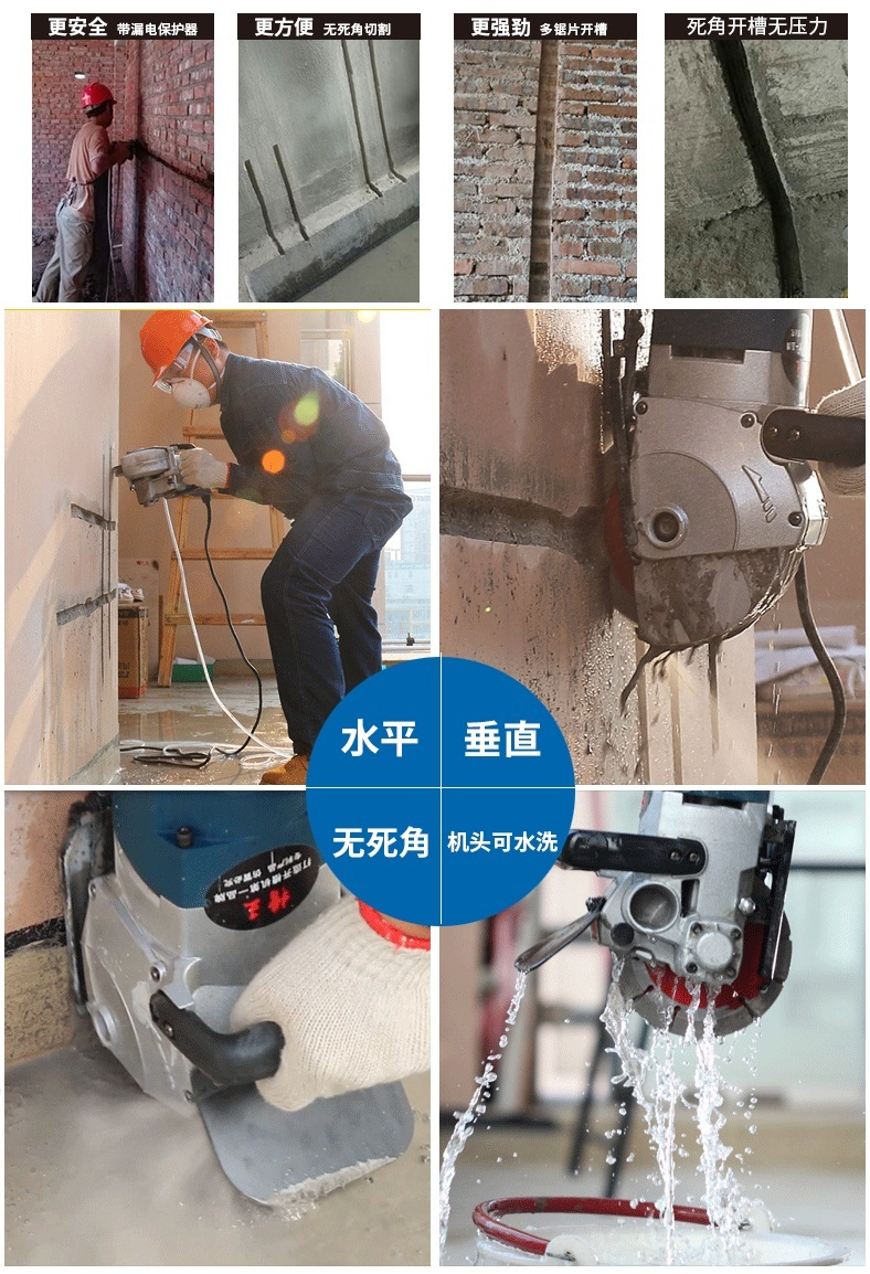 My Professional 3000w Dust Free Wall Chaser Machine My