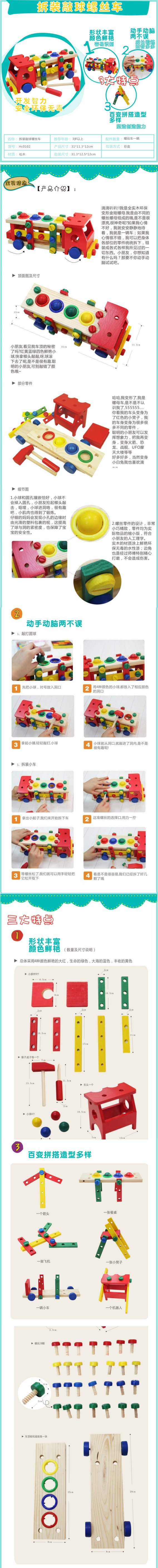 Little B House Wooden Buillding Blocks Screw Nut Car Removable Toy Baby Educational Toys -BKM30