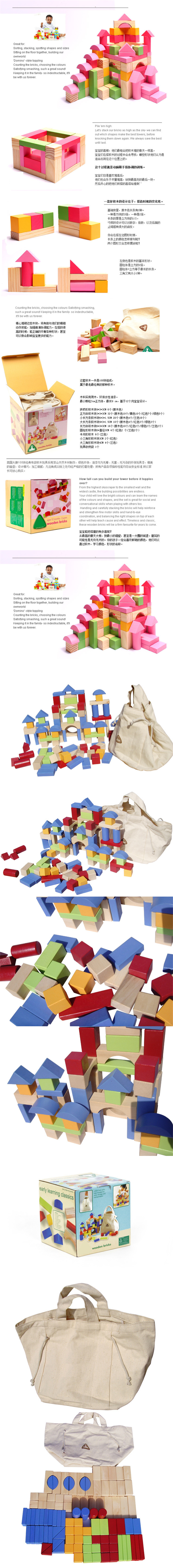 Little B House100 pieces Wooden Building Blocks Set with Carrying Bag -BT26 Pink
