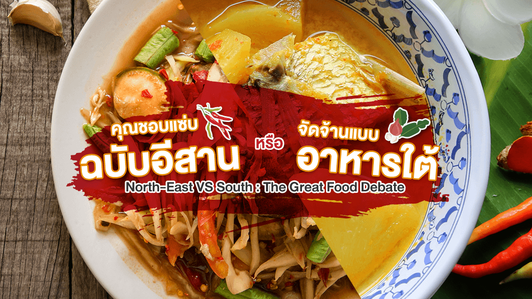 North-East vs. South - The Great Food Debate! 2