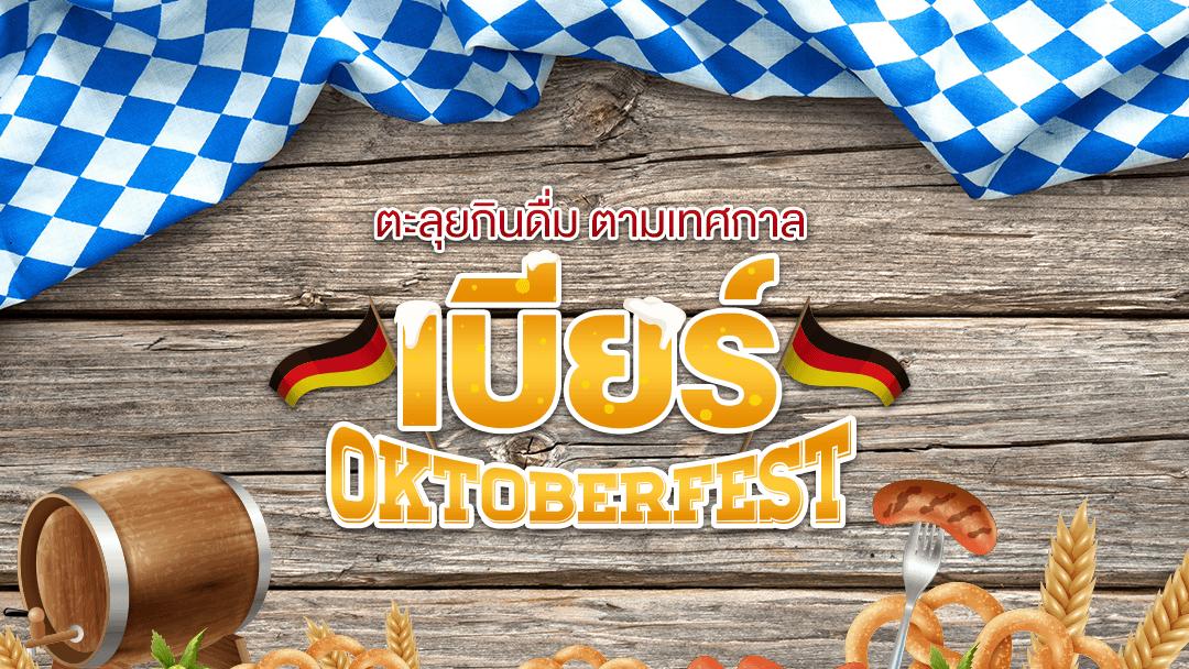 Celebrate Like It's Oktoberfest in Bangkok! 16