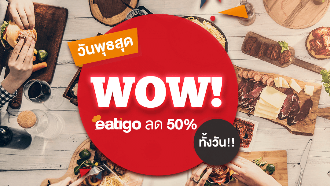 WOW Wednesday is back! enjoy all day 50% off 12