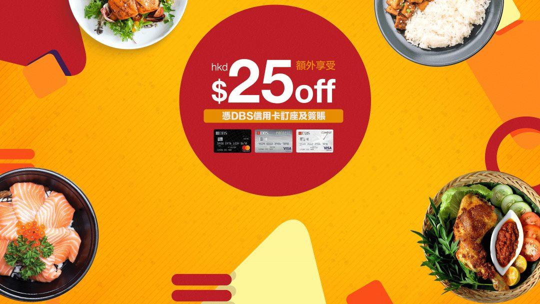 DBS 信用卡客戶獨家 HK$25 優惠 15