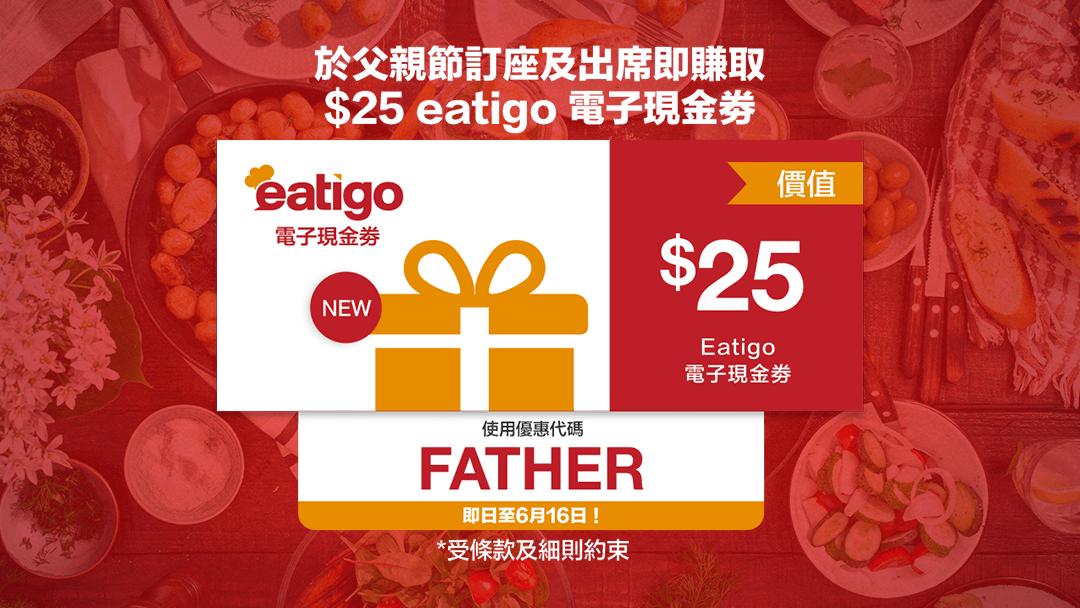 同【FATHER】食餐好!輸入優惠碼訂座並出席即賺走 $25 eatigo 電子現金券下次用! 9