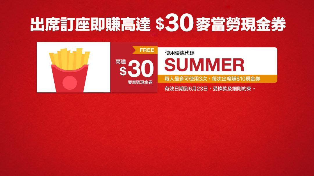 【SUMMER】快閃優惠,訂枱食飯賺高達 $30 麥當勞現金券! 6