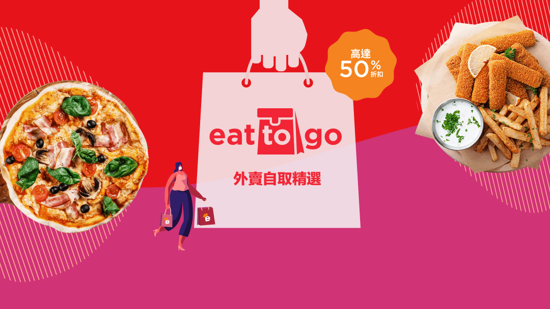 全新 eat-to-go 隆重登場 12