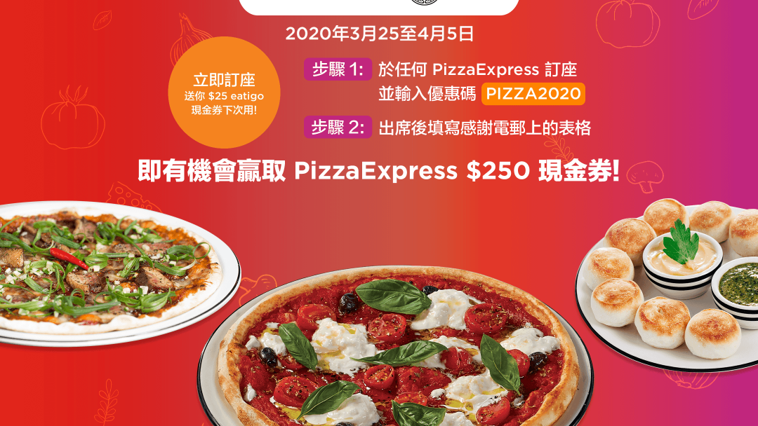 eatigo x PizzaExpress 食飯有獎活動 12