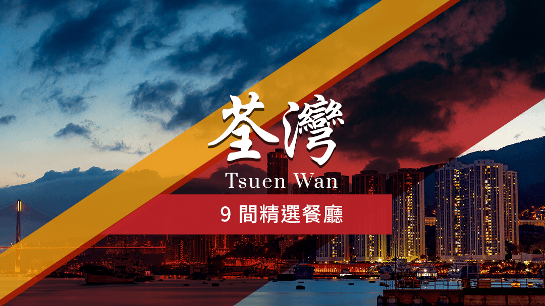 Location guide - Tsuen Wan 34