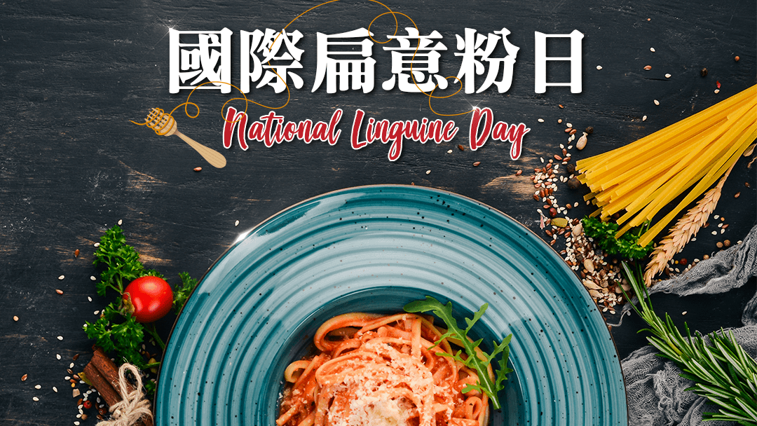 It's National Linguine Day today! 4