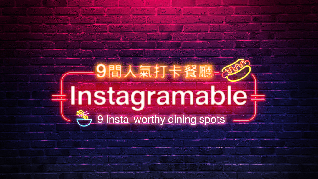 Feed Your Camera First! The 9 Insta-worthy Eateries in HK 16