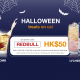 DBS November Online Festival - Dining Promotion 2
