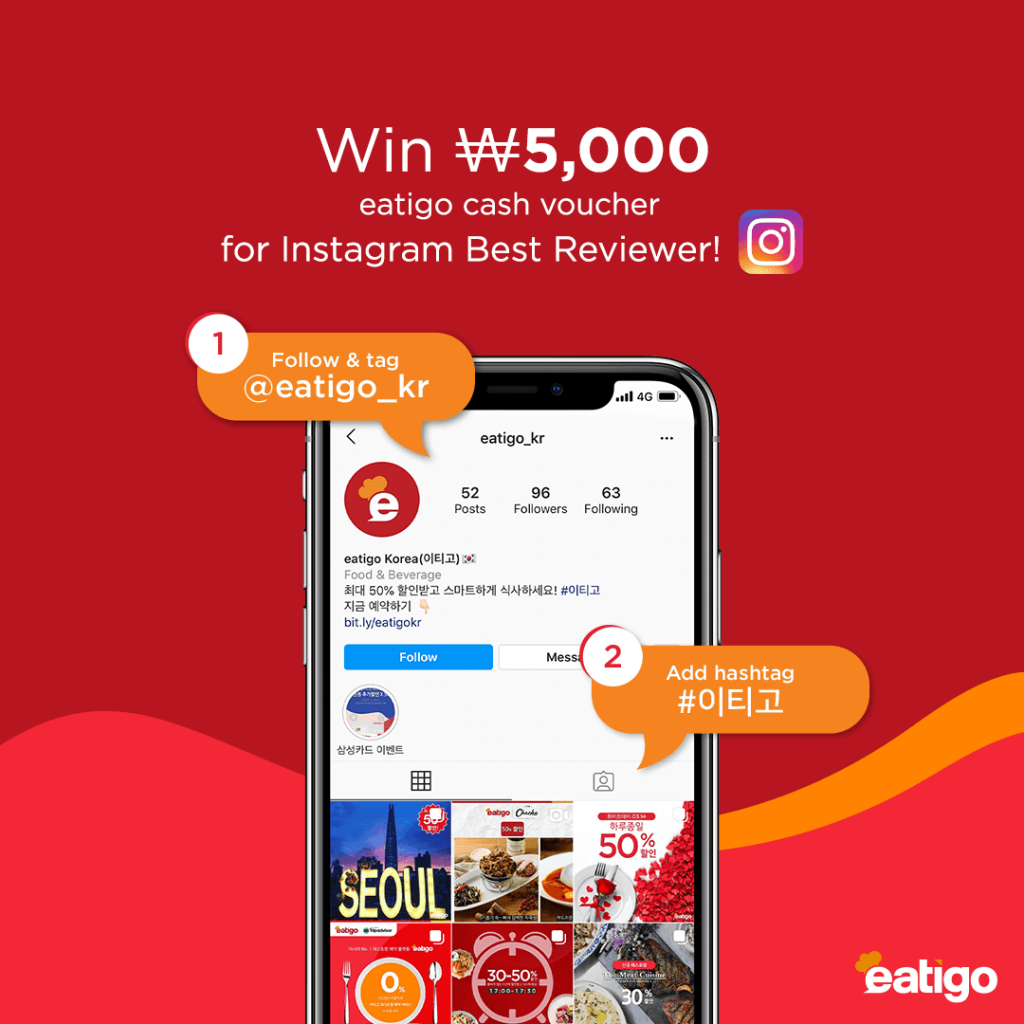 Win ₩5,000 eatigo cash voucher for Instagram Best Reviewers! 4