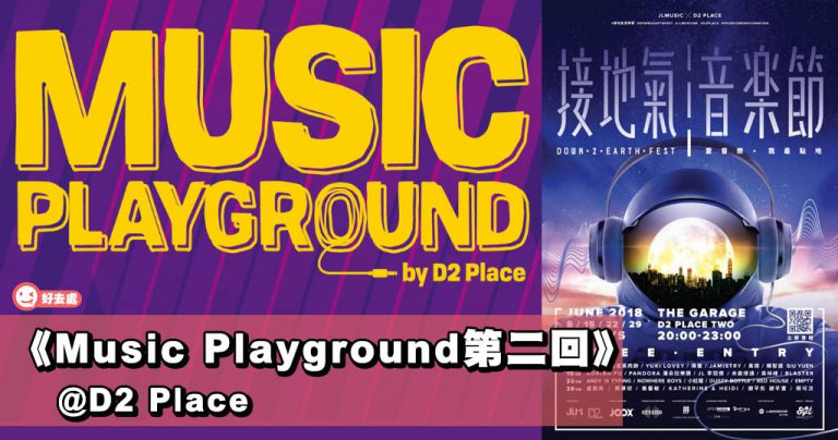 《Music Playground第二回》@D2 Place