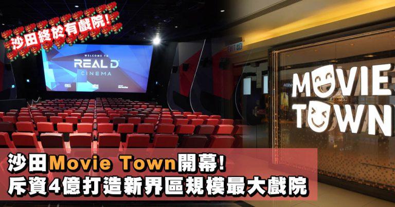 沙田終於有戲院! 全港首間Onyx Cinema LED影院登陸Movie Town