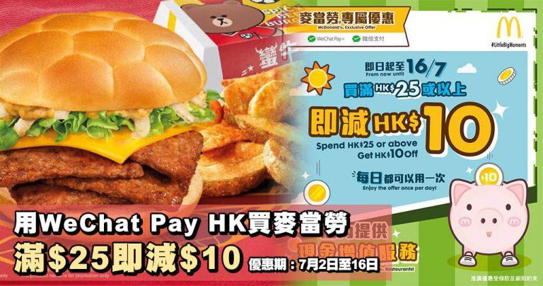 用WeChat Pay HK買麥當勞 滿$25即減$10