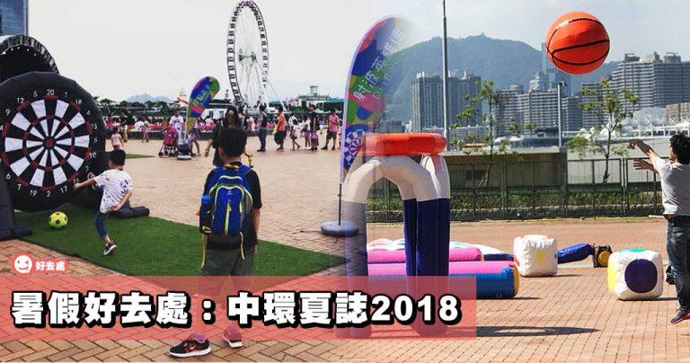 中環夏誌2018