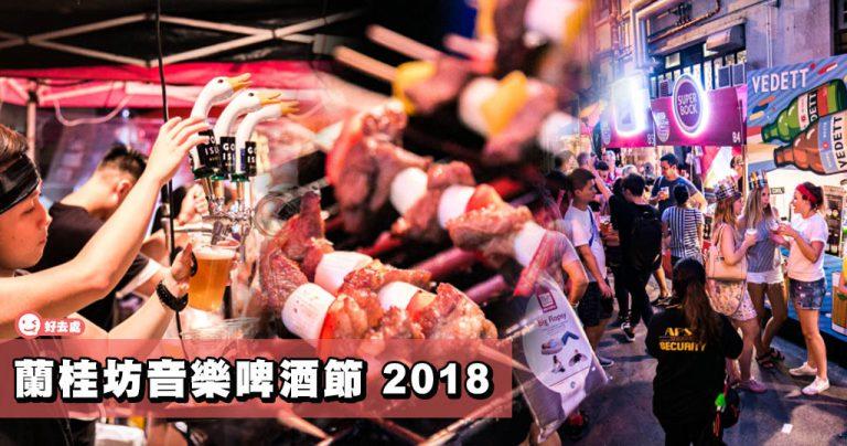 蘭桂坊音樂啤酒節 2018