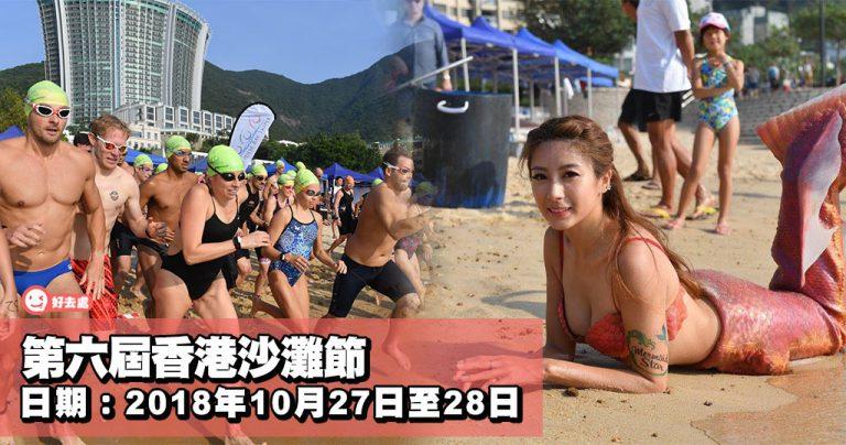 第六屆香港沙灘節