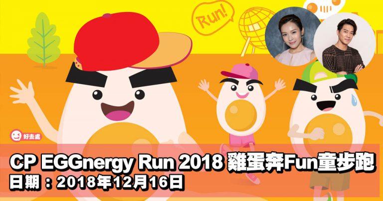 CP EGGnergy Run 2018 雞蛋奔Fun童步跑