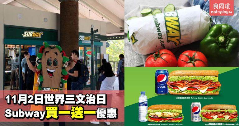 11月2日世界三文治日 Subway買一送一優惠