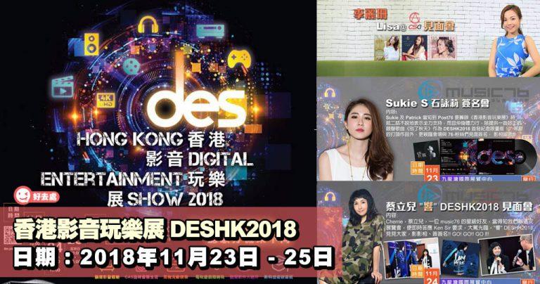 香港影音玩樂展 DESHK2018