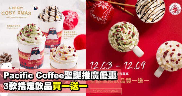 Pacific Coffee聖誕推廣優惠 3款指定飲品買一送一