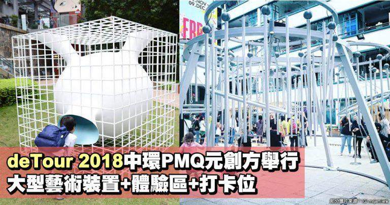 deTour 2018中環PMQ元創方舉行 大型藝術裝置+體驗區+打卡位