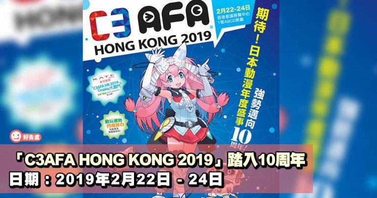 「C3AFA HONG KONG 2019」踏入10周年