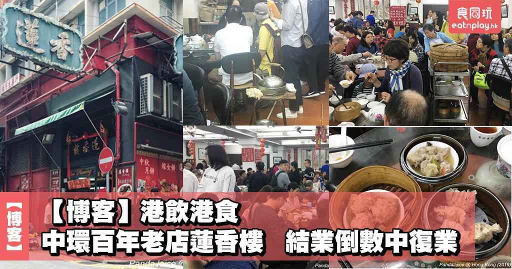 【博客】港飲港食 @ 中環百年老店蓮香樓,由結業倒數中復業