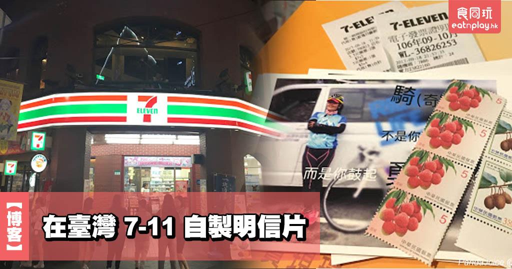 【博客】在臺灣 7-11 自製明信片