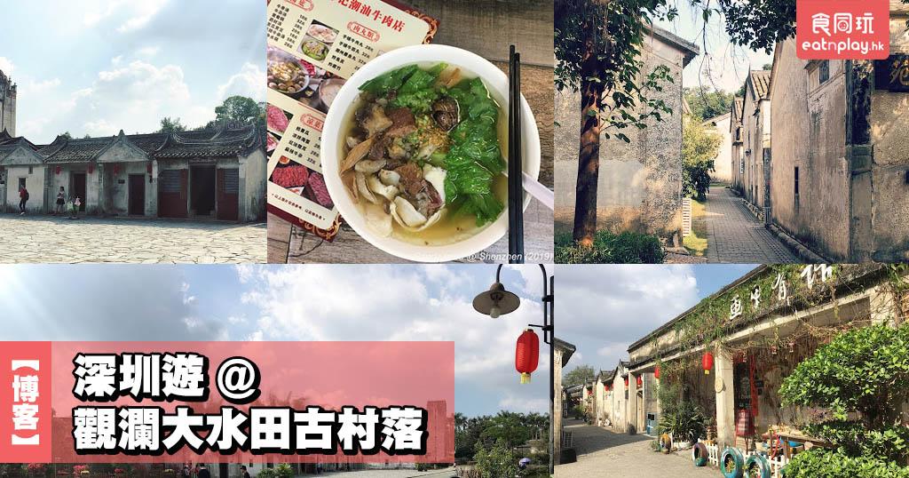 【博客】深圳遊 @ 觀瀾大水田古村落