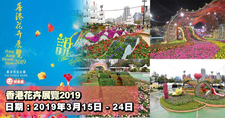 香港花卉展覽2019