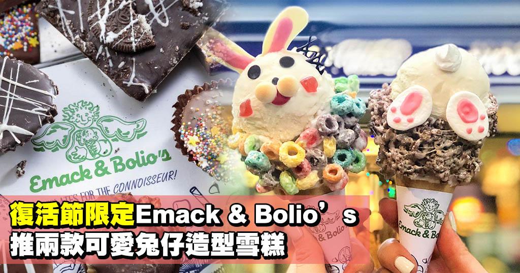 復活節限定Emack & Bolio's推兩款可愛兔仔造型雪糕