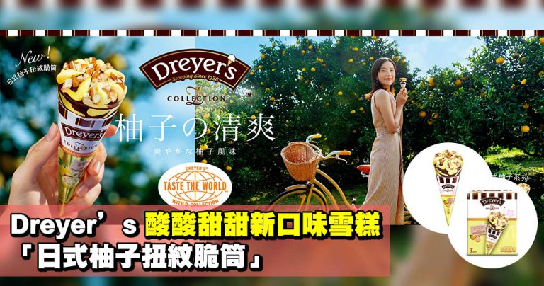 Dreyer's酸酸甜甜新口味雪糕「日式柚子扭紋脆筒」