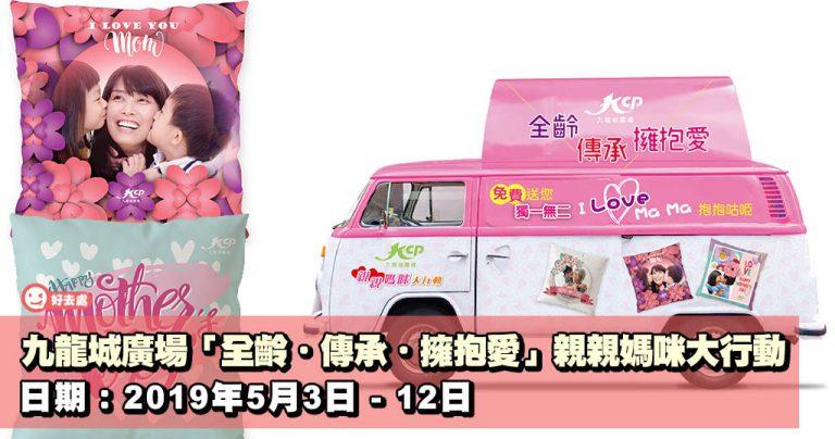 KCP九龍城廣場「全齡‧傳承‧擁抱愛」親親媽咪大行動
